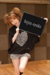 Reina Tanaka 田中れいな Bijin-Tenki 美人天気
