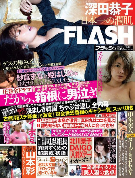 Magazine : ( [Flash] - |19/01/2016| )