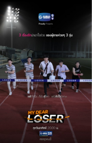 My Dear Loser: Edge Of 17