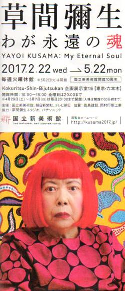 Une exposition à Tokyo