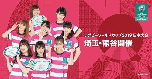 Sur le Twitter du stade Kumagaya -10.09.19