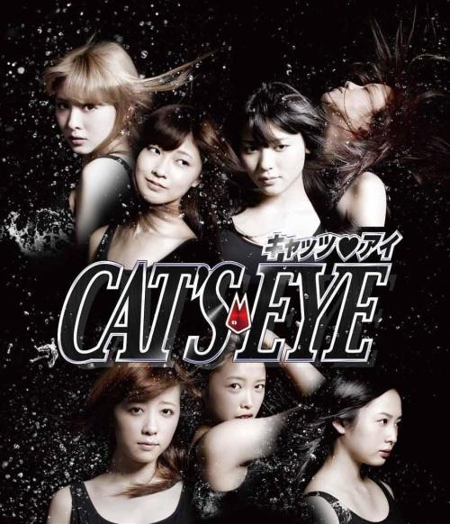 """Gekidan Gekiharo Dai 12 Kai Koen """"Cat's Eye"""""""