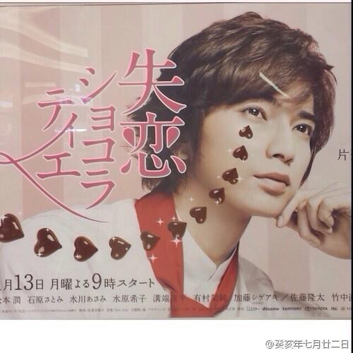[Affiche] Shitsuren Chocolatier