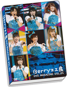 Berryz Koubou DVD Magazine Vol.25