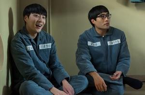 Drama | Prison Playbook (W/ Haryn)