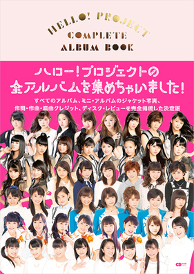 "Annonce du mook ""Hello! Project Complete Album Book"""