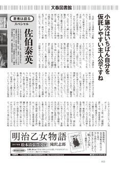 Magazine : ( [Weekly Bunshun] - 20/07/2017 )