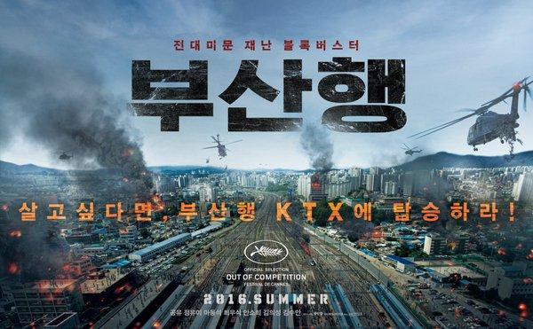 Train to Busan - 부산행