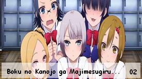 Boku no Kanojo ga Majimesugiru Shojo Bitch na Ken 02