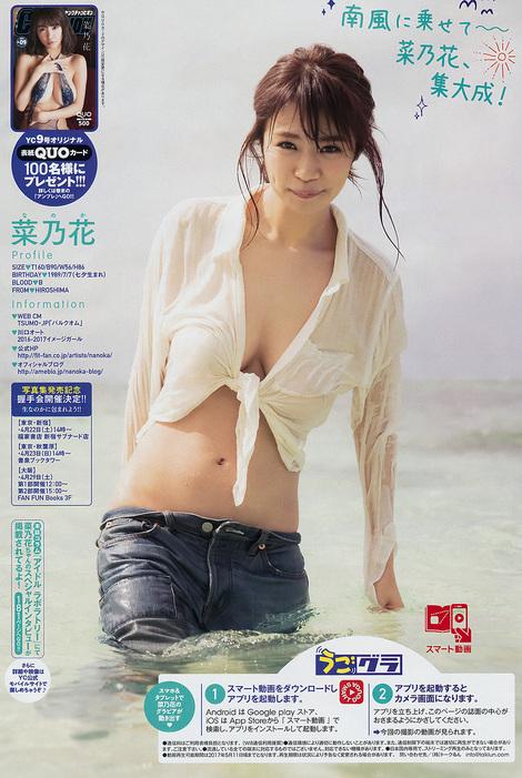 Magazine : ( [Young Champion] - 2017 / N°9 - Nanoka Staring )