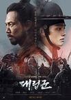 Warriors of the Dawn 7/10 : Un film de guerre assez banal dans l'ensemble, il présente pas mal de longueurs, mais j'ai bien aimé le périple du roi et les paroles symboliques concernant les liens forts qui unissent le roi et le peuple.