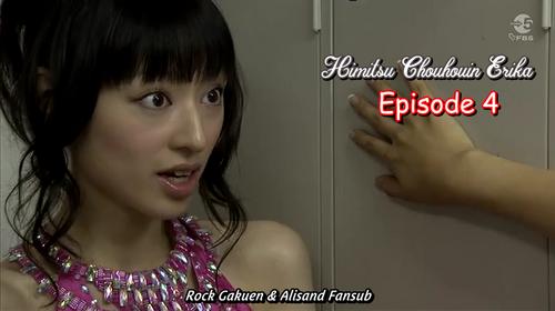 Himitsu Chouhouin Erika Episode 4