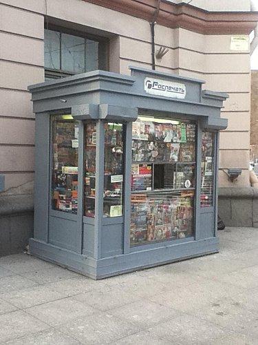 St Pétersbourg , kiosque tabac journaux