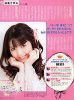 The television colors sayumi michishige morning musume magazine