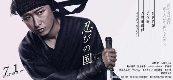 """Résultat de recherche d'images pour """"shinobi no kuni"""""""