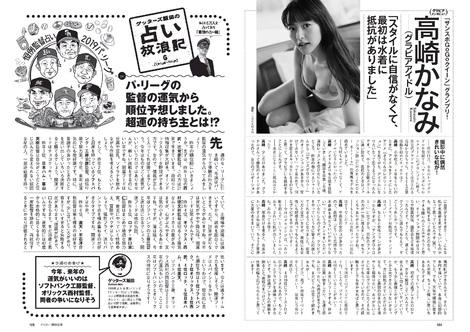 Magazine : ( [Weekly Playboy] - 2019 / n°13 )