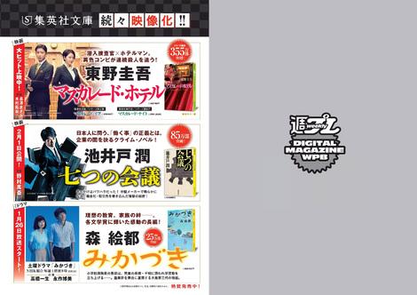 Magazine : ( [Weekly Playboy] - 2019 / n°7 )