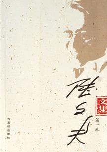 Lu Wenfu 陆文夫