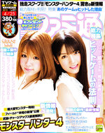 Weekly Famitsu Reina Tanaka Sayumi Michishige
