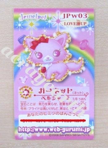 20081002_webgurumi2
