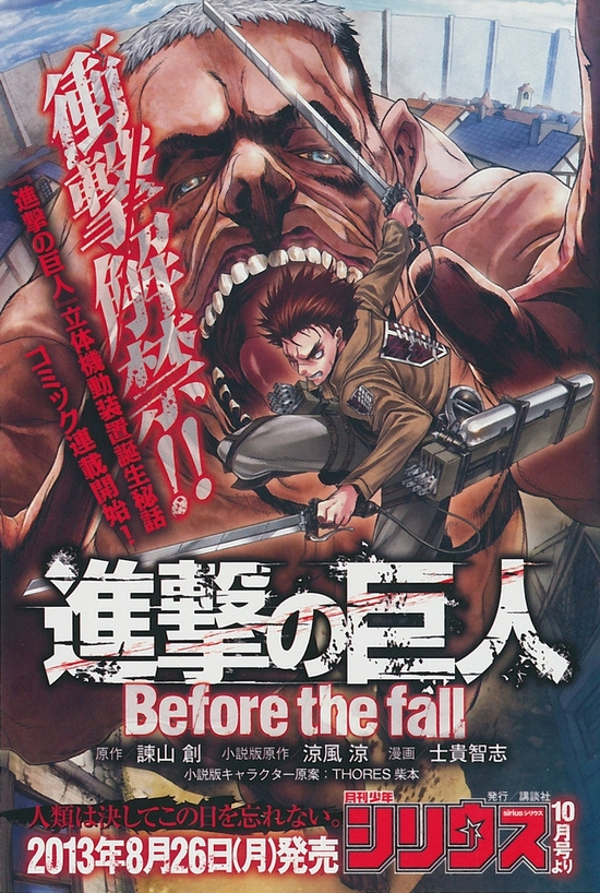 Shingeki no Kyojin Before the Fall scan vf