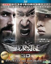 [Blu-ray 3D] Wolf Warriors