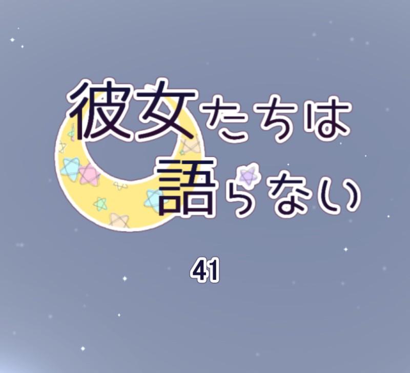 Kanojo-tachi wa Kataranai Chap 41