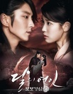 Moon Lovers: Scarlet Heart Ryeo 9/10 Génial!