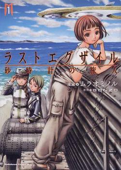 Last Exile, le manga chez Panini