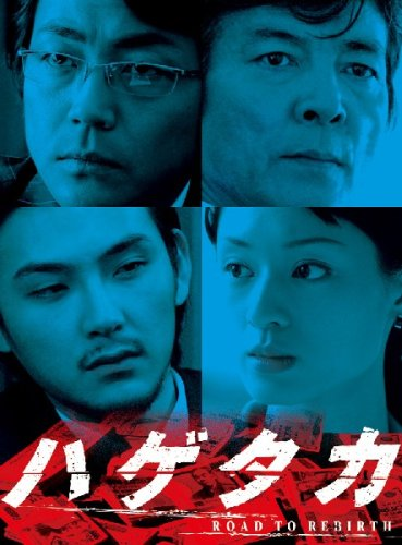 [Kumo no Toile] Hagetaka (j-drama terminé)