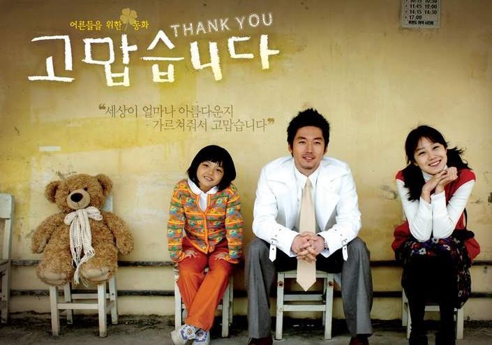 Thank you (k-drama)