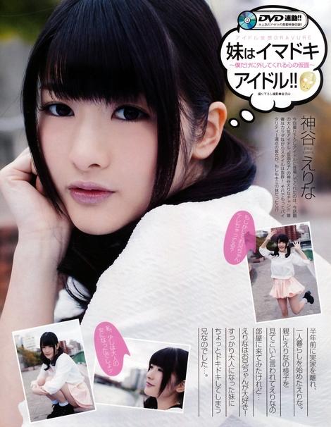 Magazine : ( [EX MAX! SPECIAL] - Vol.95 / 2016 - Nonoka Ono & Erina Kamiya )