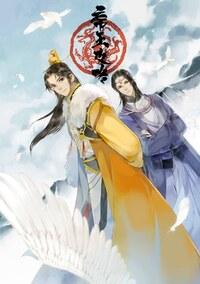 Di Wang Gong Lue