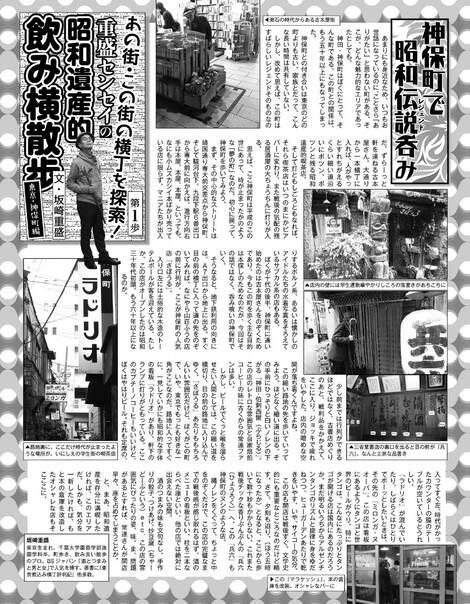 Magazine : ( [EX MAX!] - N°8 / August 2017 )