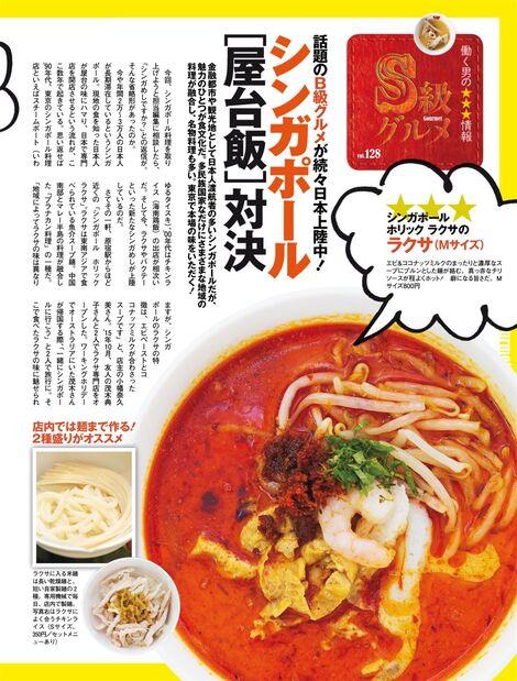 Magazine : ( [Weekly SPA!] - |30/05/2017| )