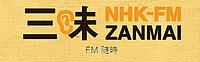 """NHK-FM """"Kyo wa Tsuitachi HaroPuro Zenmai"""""""