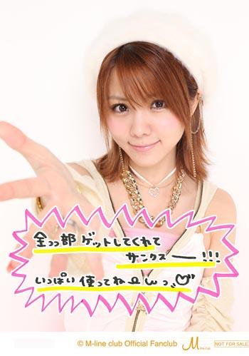 Tanaka Reina Birthday Event~Otsukareina Kai 2. Minna Shuugou Seyo!~