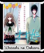Watashi no Ookami