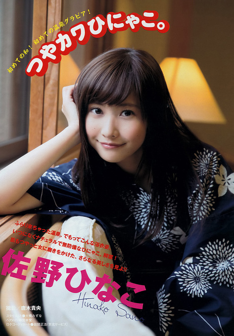 Gravure idol session : ( [Young Magazine] 2014 / N°21 )