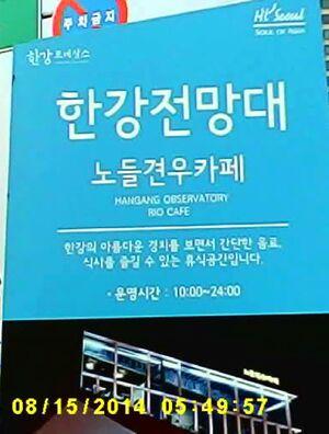 Sur les ponts de Séoul