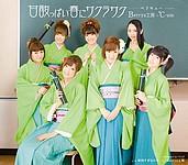 1st single - Amazuppai Haru ni Sakura Saku