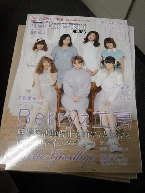 Les Berryz dans『BIG ONE GIRLS NO.026』