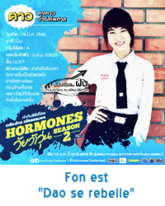 Hormones, Saison 2 (03/13)