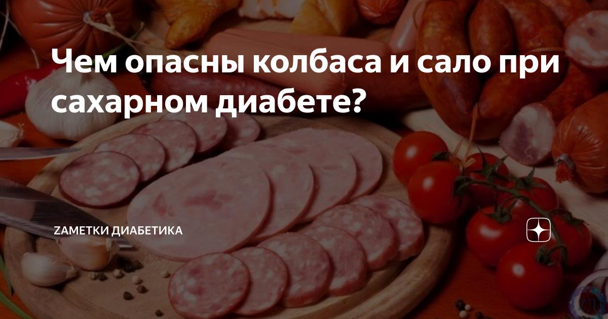 Можно ли при диабете есть диетическую колбасу