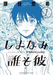 Éclat(s) d'âme, nouveau manga LGBT+ d'Akata
