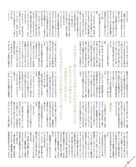 Magazine : ( [BUBKA] - 2017.12 - Neru Nagahama, Risa Watanabe, Yui Kobayashi, Rika Ozeki, Mao Iguchi, Kumi Sasaki, Nagisa Shibuya & Mai Shinuchi )