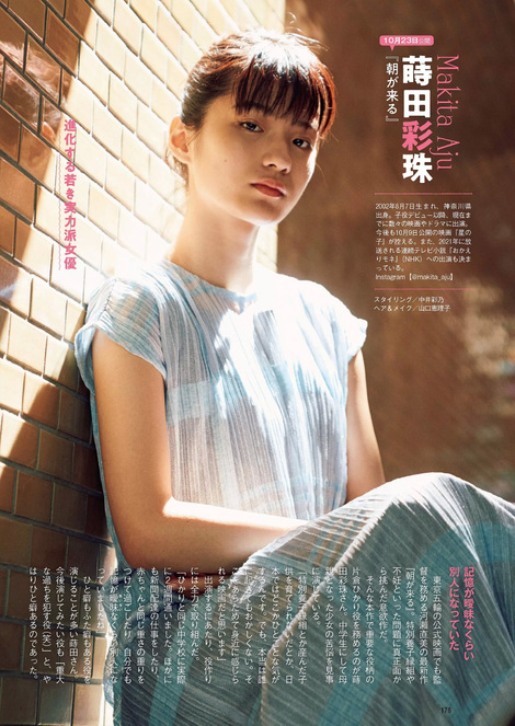 Magazine : ( [Weekly Playboy] - 2020 / n°39-n°40 )