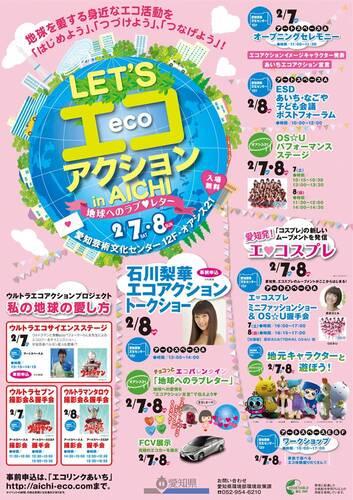 Rika Ishikawa aichi eco action 2015