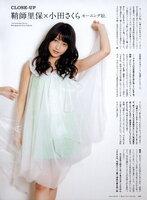Rolling Stone ローリング・ストーン Morning Musume モーニング娘。 Sayashi Riho 鞘師里保