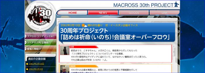 Les  Sites Web Macross Officiels